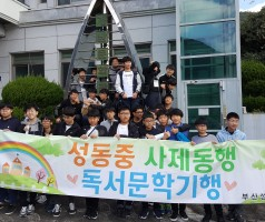 부산 성동중학교 탐방